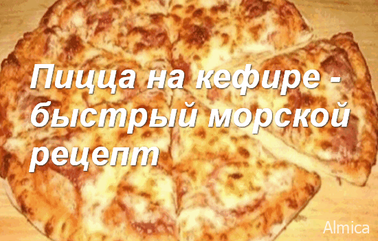 Пицца на кефире - быстрый морской рецепт